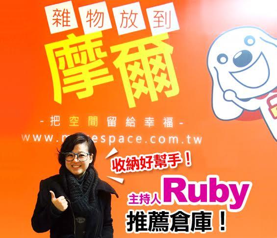 [[Ruby盧春如]]在個人倉庫裡面找到幸福