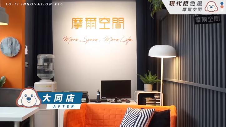 一次改造三間店面!首次挑戰用橘色打造空間風格|Lo-Fi House ft. 摩爾空間個人倉庫|