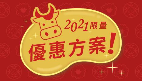 2021牛年優惠方案